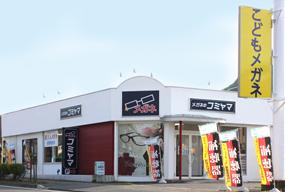 メガネのコミヤマ 丸子店